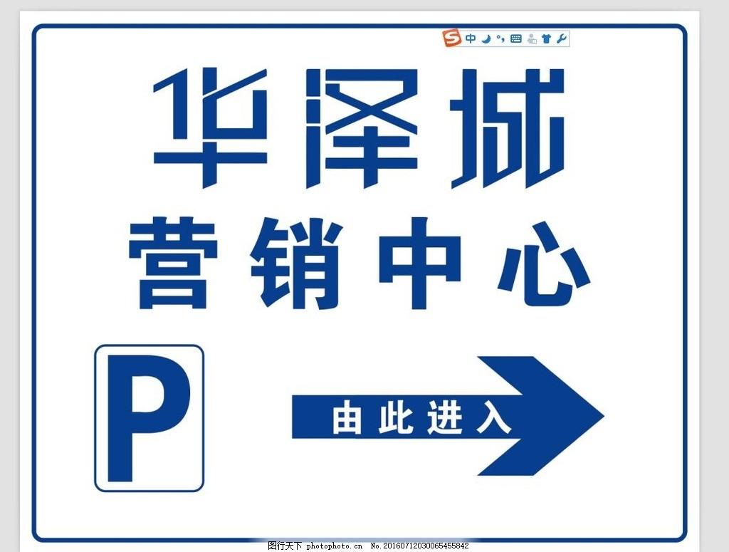 指示牌 路牌 交通指示 房地产 路引 房地产 设计 广告设计 海报设计