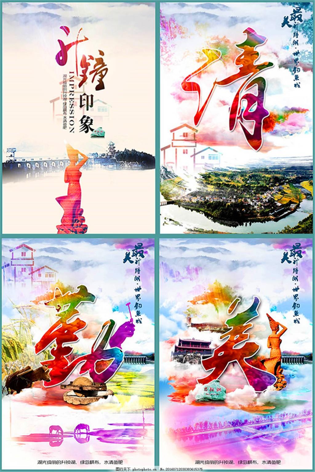 声钟湖旅游海报 美字 风景区海报 风景区宣传海报 城市印象海报