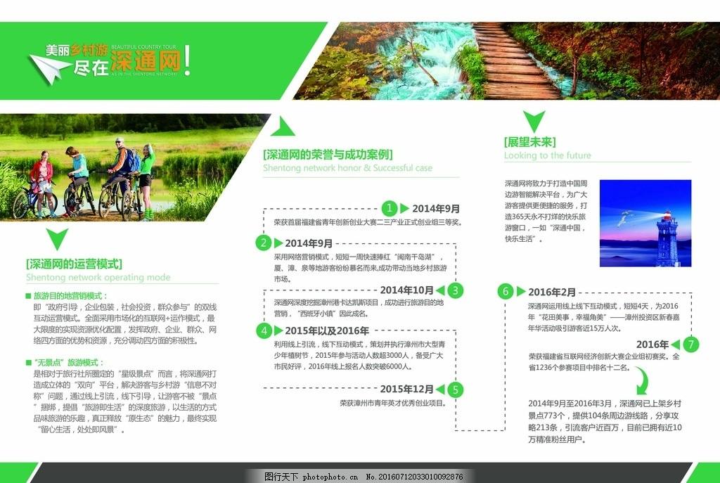 产品宣传折页 宣传折页设计 宣传单设计 宣传单 折页 风景区画册 风景