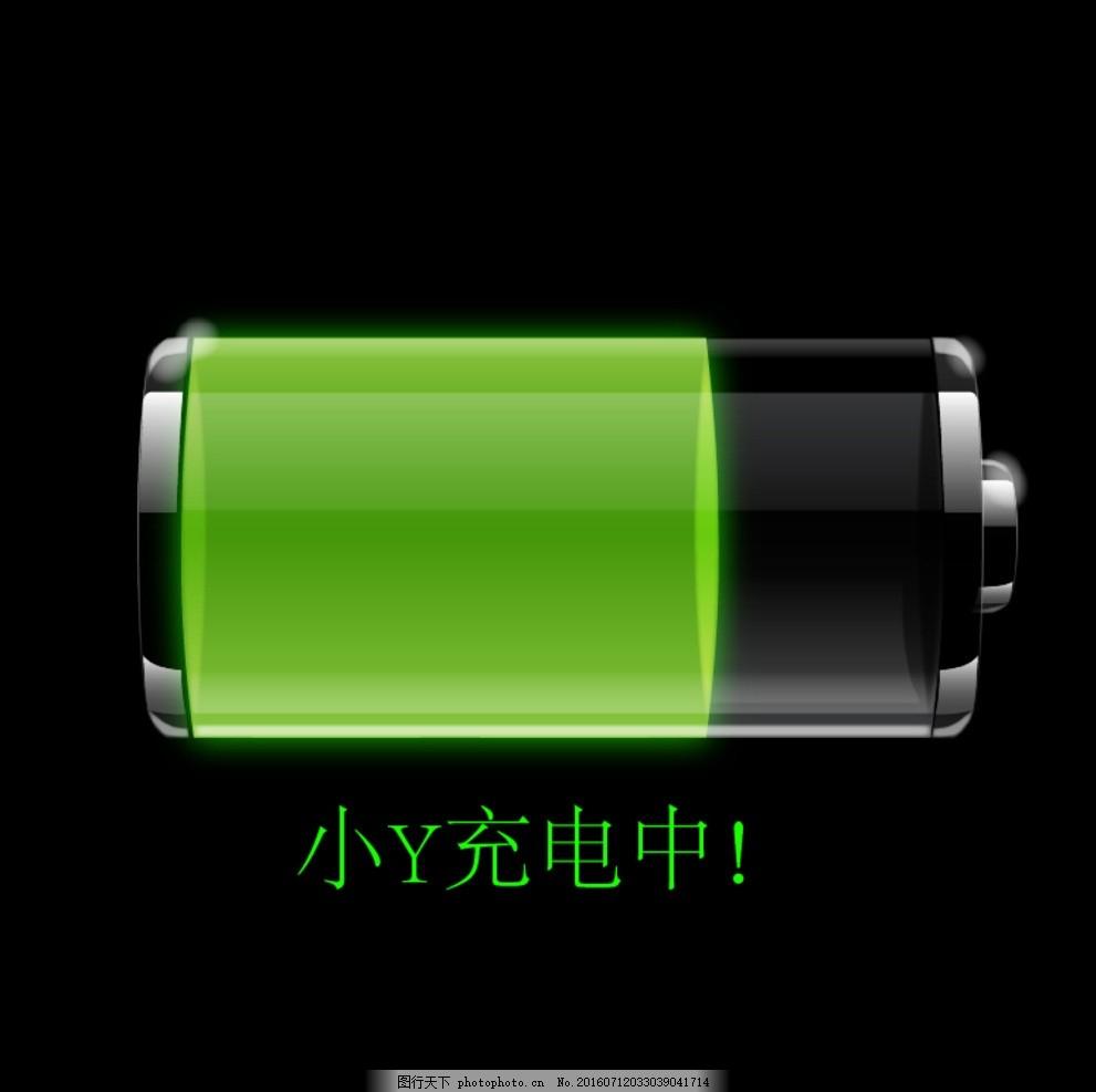手机充电 电池图标