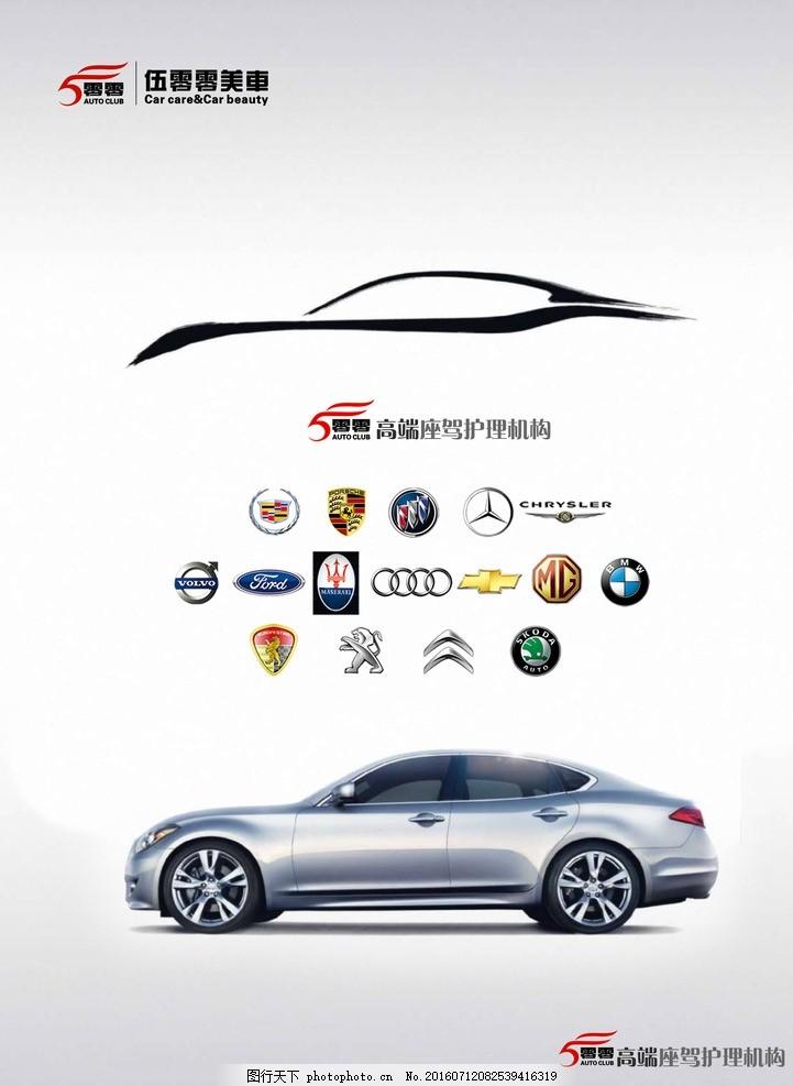 宝马 福特 凯迪拉克 奔驰 海报设计 广告设计模板 源文件 300dpi psd