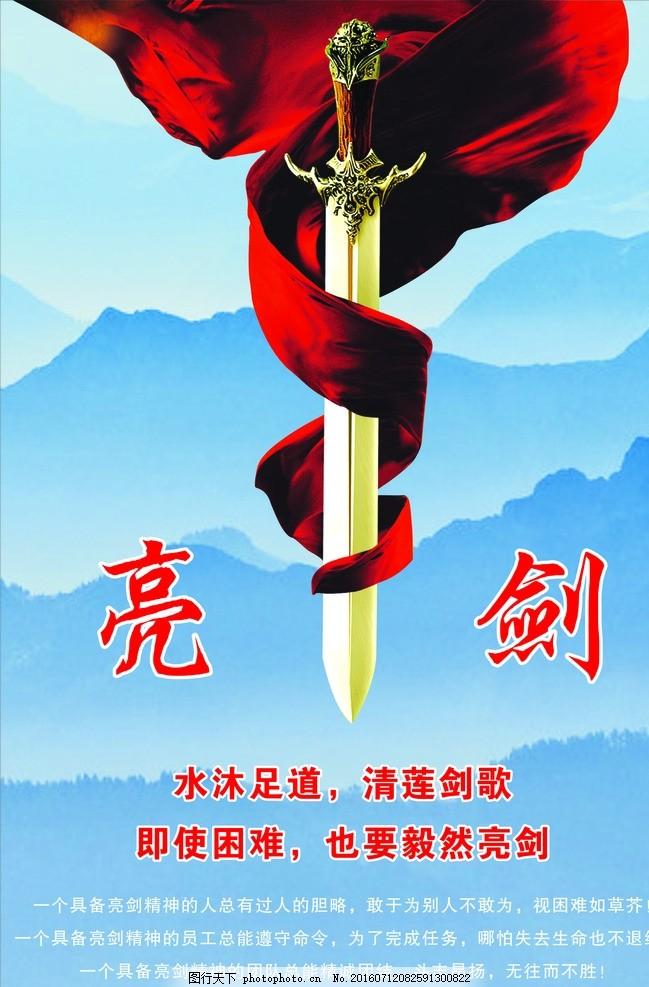 亮剑 亮剑精神 精诚团结 风景背景      海报 山水背景 剑      设计