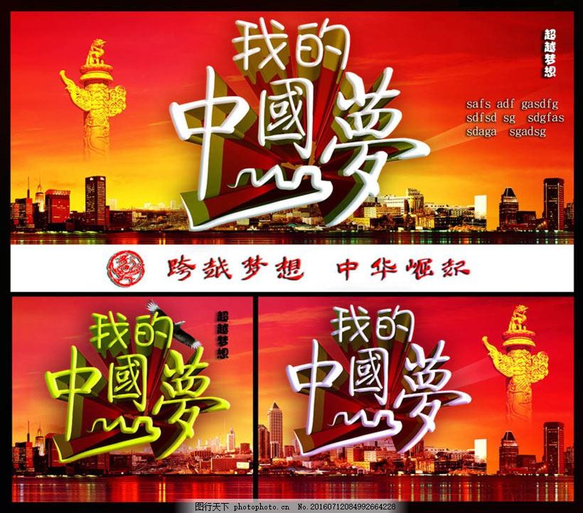 我的中国梦海报背景设计psd素材