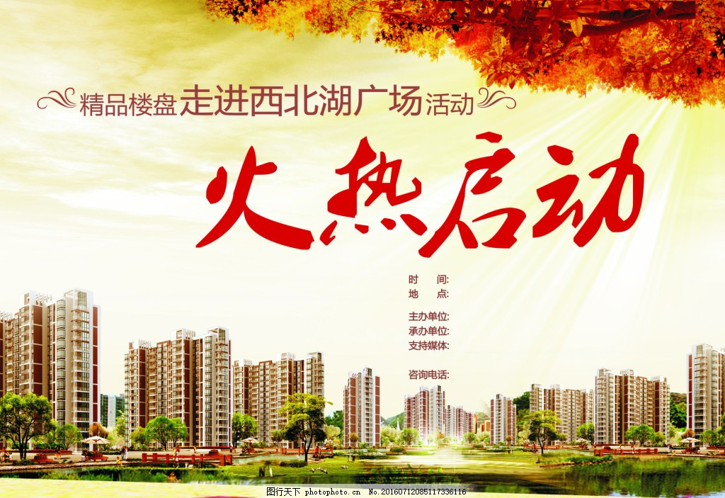 房地产活动 喷绘 房产dm 房产广告 房产海报 广告设计模板 房产广告
