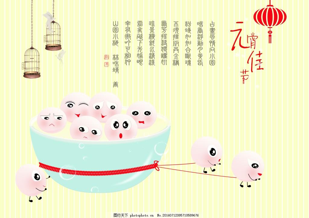 元宵节 拟人化汤圆 卡通 可爱 表情 鸟笼 灯笼 半扁平化