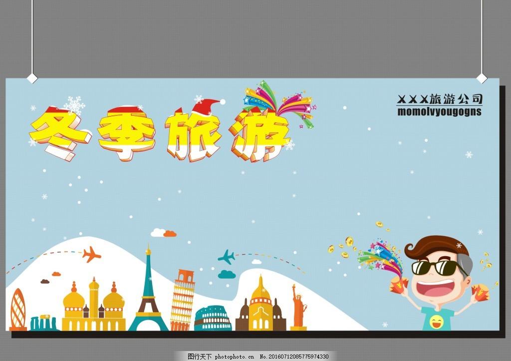 冬季旅游 海报 旅游公司海报 冬季素材 冬季卡通海报 旅游卡通海报