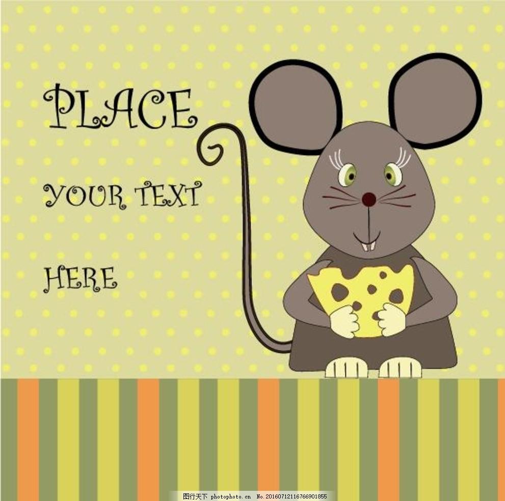 条纹 奶酪 老鼠 可爱 卡通 插画 小动物 卡通动物 设计 底纹边框 背景