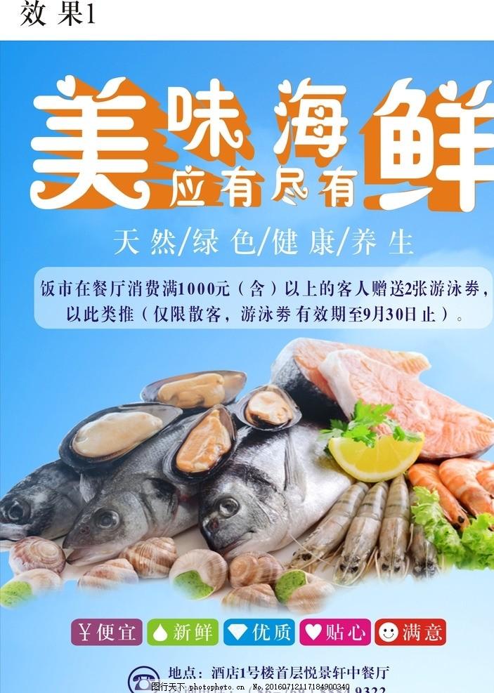 海鲜广告 海鲜图 海鲜画 海鲜宣传图 海鲜宣传单 海鲜店 海鲜海报 鱼