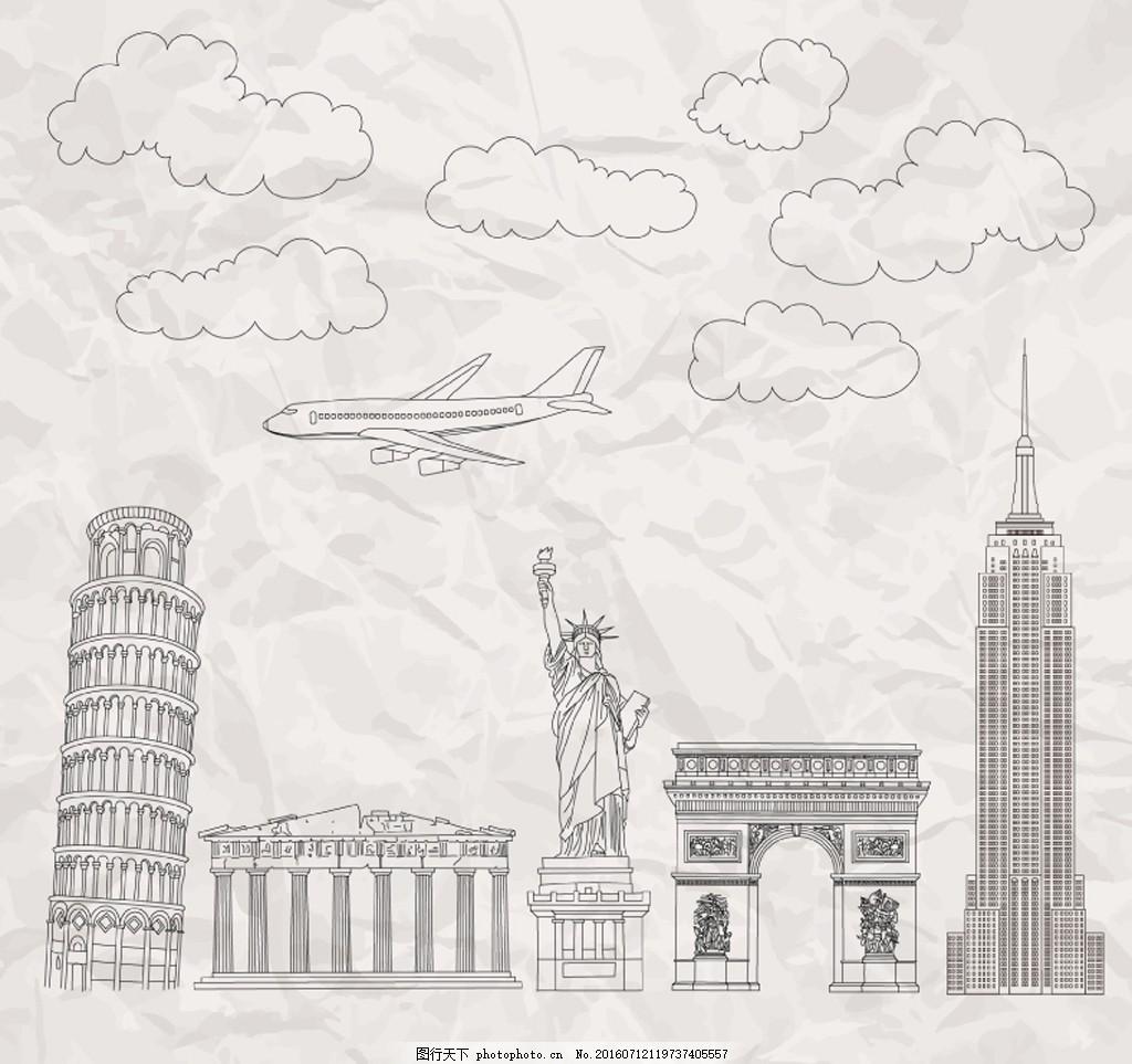 手绘著名建筑矢量图 名胜古迹 自由女神 凯旋门 比萨斜塔 线条