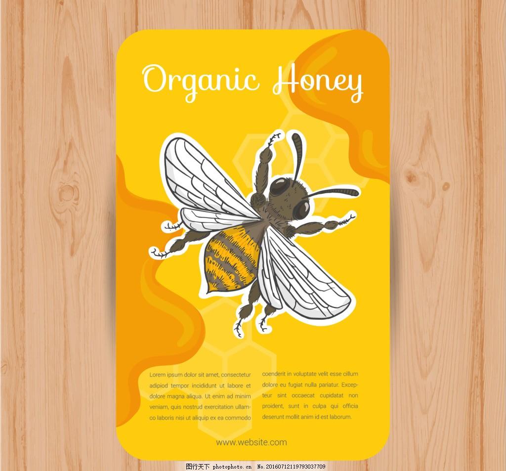 手绘蜂蜜卡片素材
