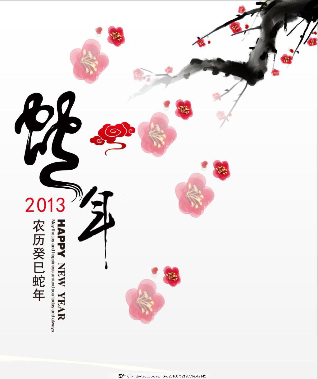 中国风元素 边框花纹 花纹 中国风花纹 中国风背景 蛇年 水墨画 梅花