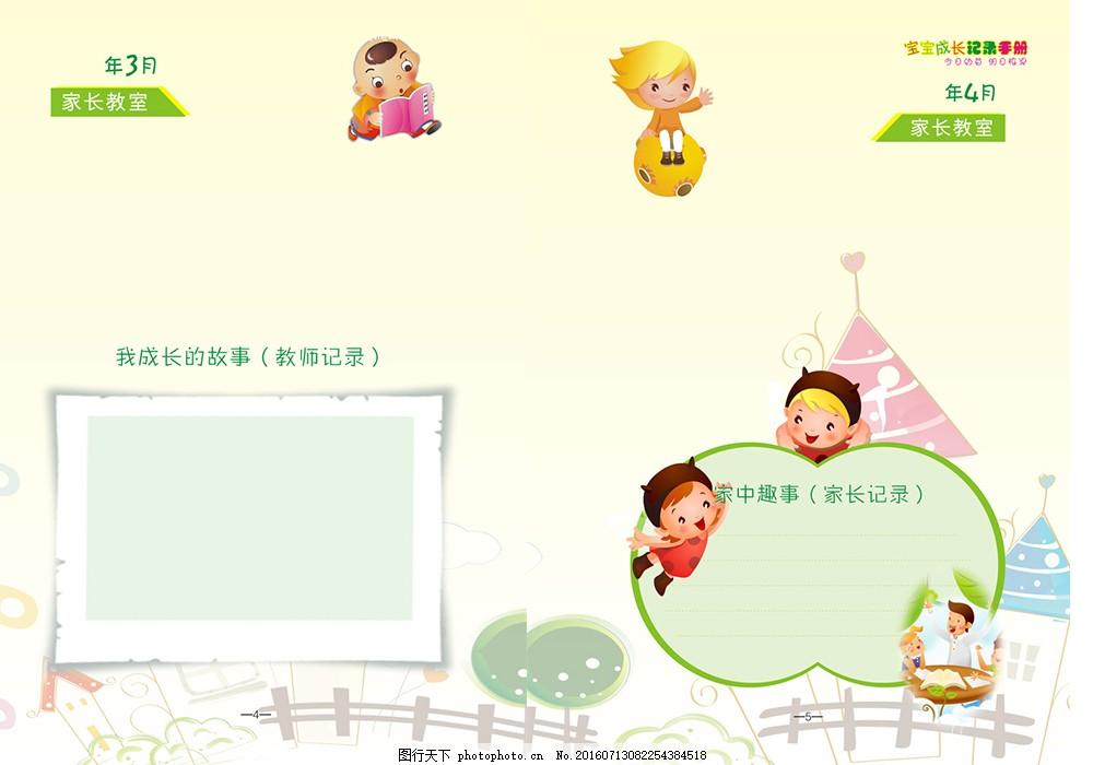 幼儿园档案 卡通画 psd素材 手绘画 儿童成长纪录 成长纪录 边框 手绘