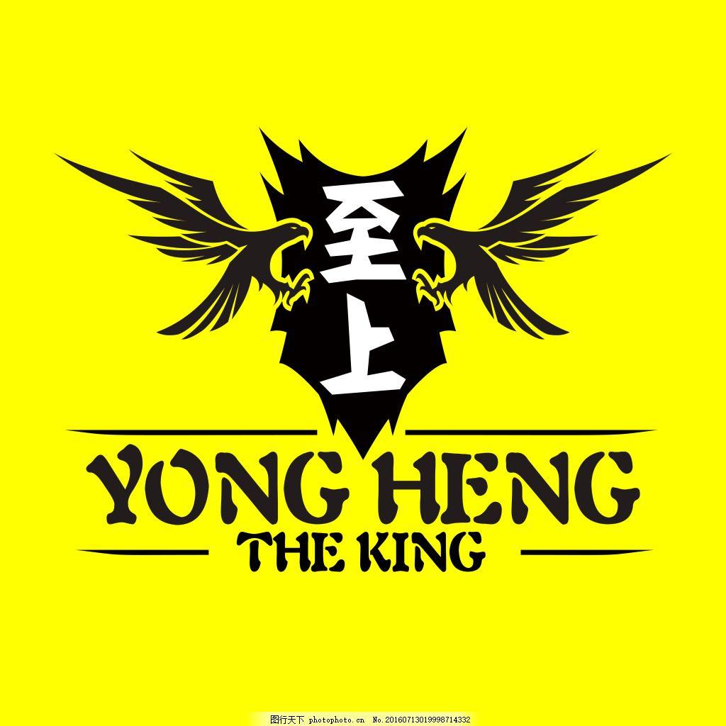 王者荣耀游戏战队logo