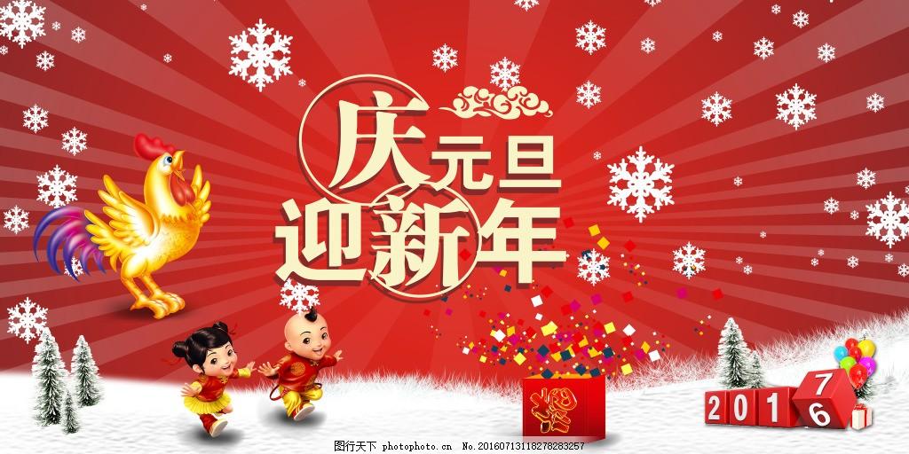 2017年年会 鸡年 庆元旦 迎新年 红色喜庆背景 雪花