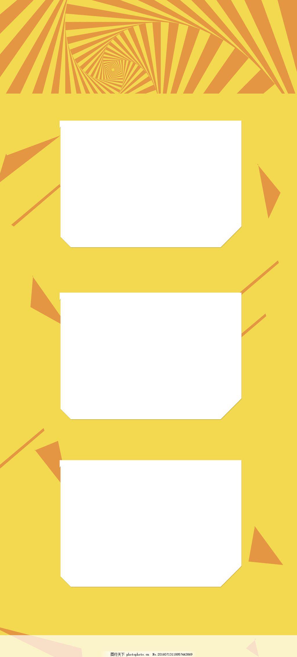 淘宝店铺背景素材 几何形 螺旋纹 黄色 色块 背景 线条