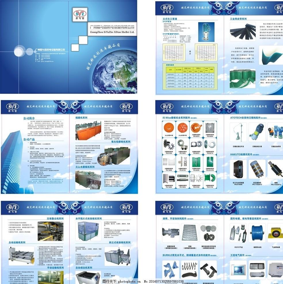 电路板画册 电路板 工业画册 画册模版 地球 科技画册 设计 生活百科