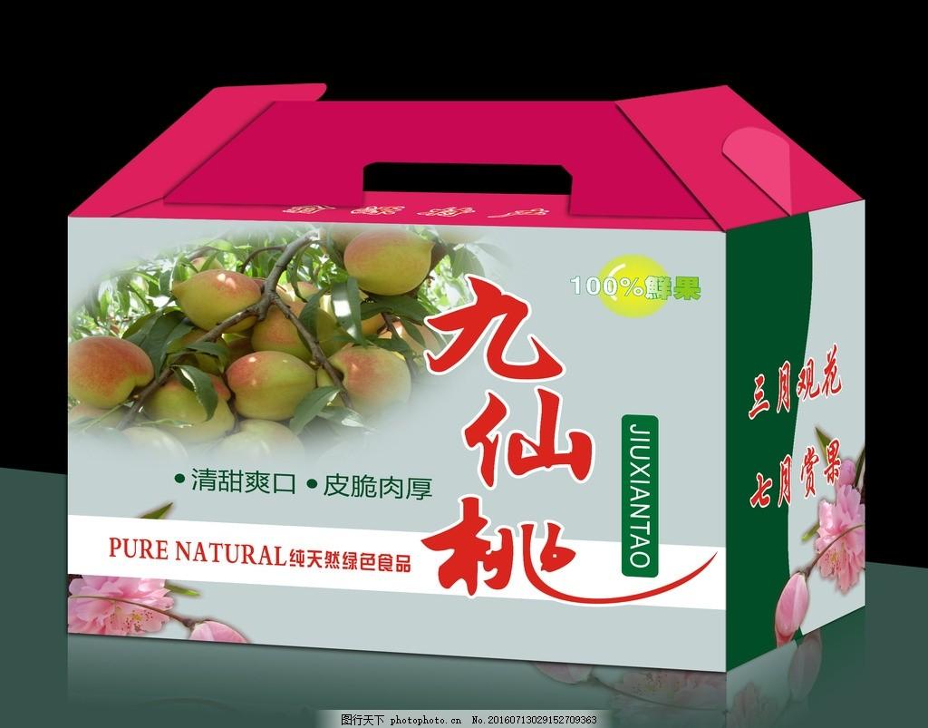 九仙桃产品包装设计平面图 桃子 九仙桃 纸箱 手提箱 礼品盒 包装