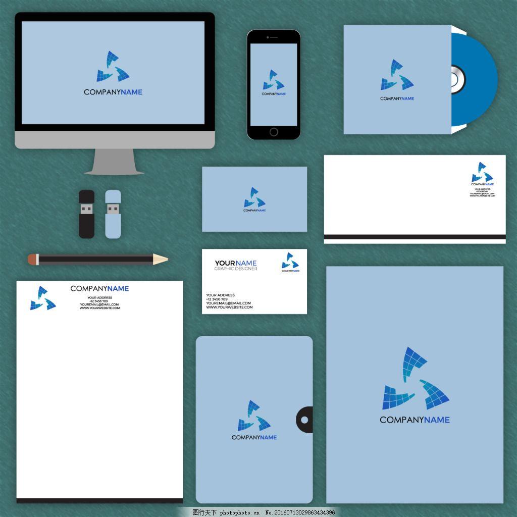蓝色商务文具vi设计