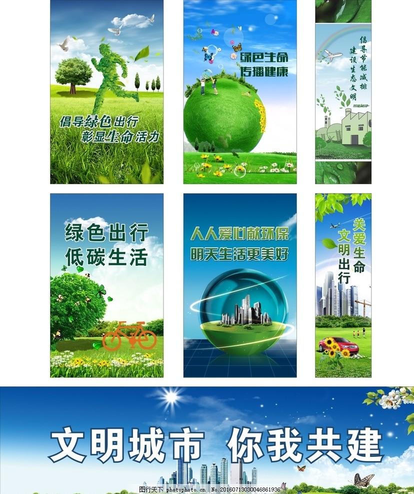 文明出行 公益 公益广告 文明 文明城市 绿色 绿色出行 健康 海报