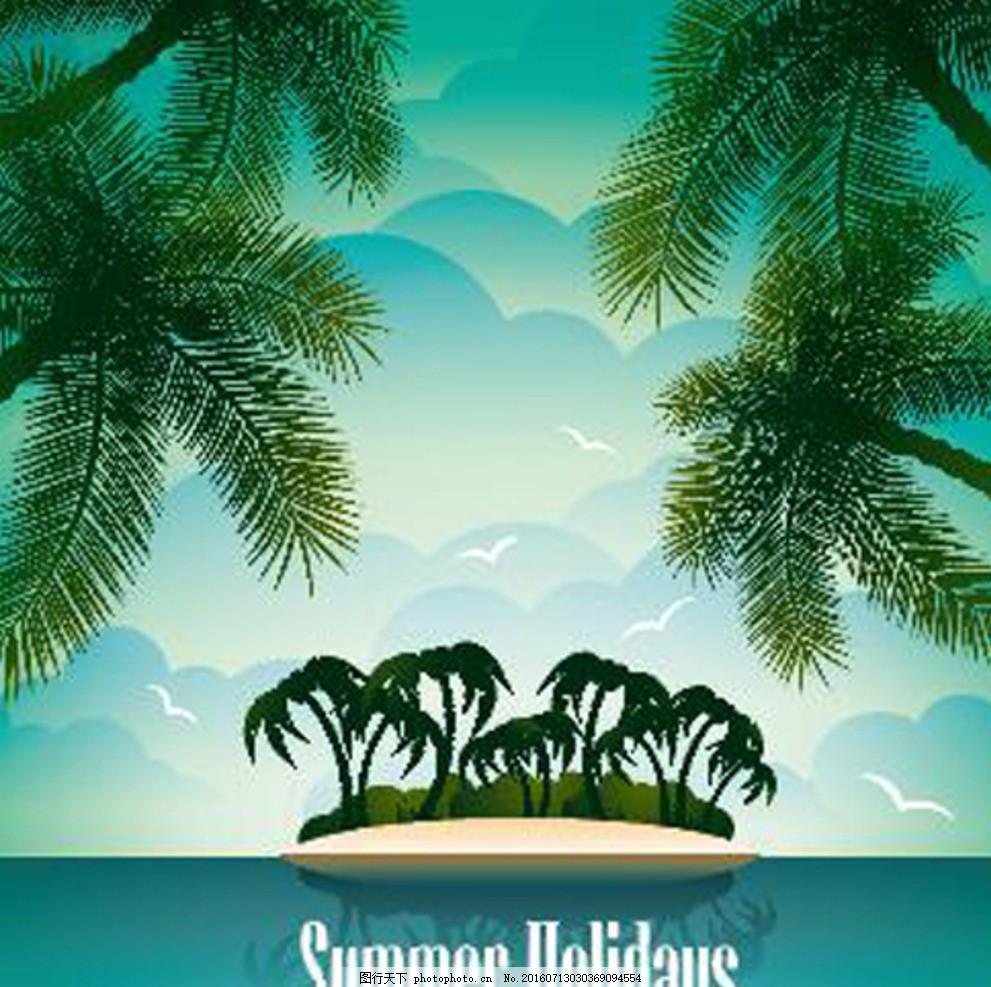 夏天海报 海岛风景 夏天 暑假 海南 椰子树 设计 广告设计 dm宣传单