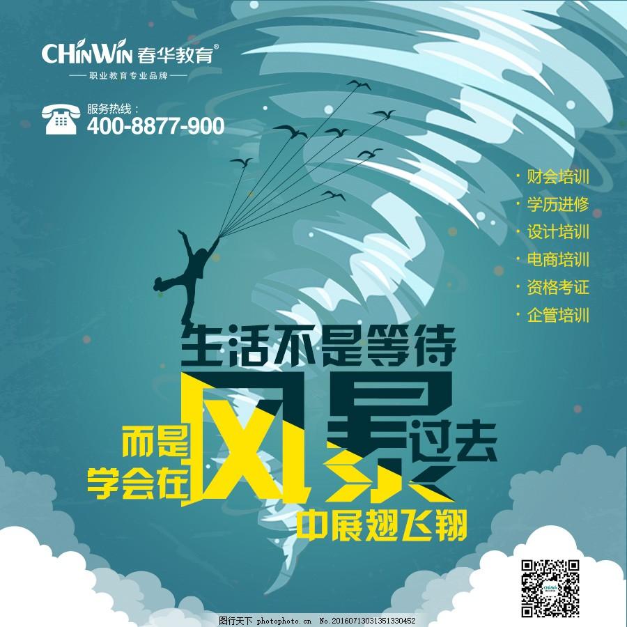 春华教育 生活是学会在风暴中展翅飞翔 等待风暴 会计从业资格证