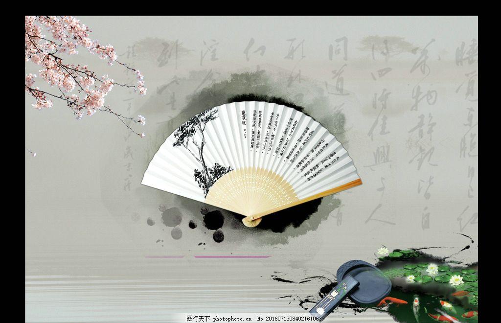 中国风 水墨 淡雅 折扇 荷花 睡莲 锦鲤 鱼 墨迹 砚台 桃花