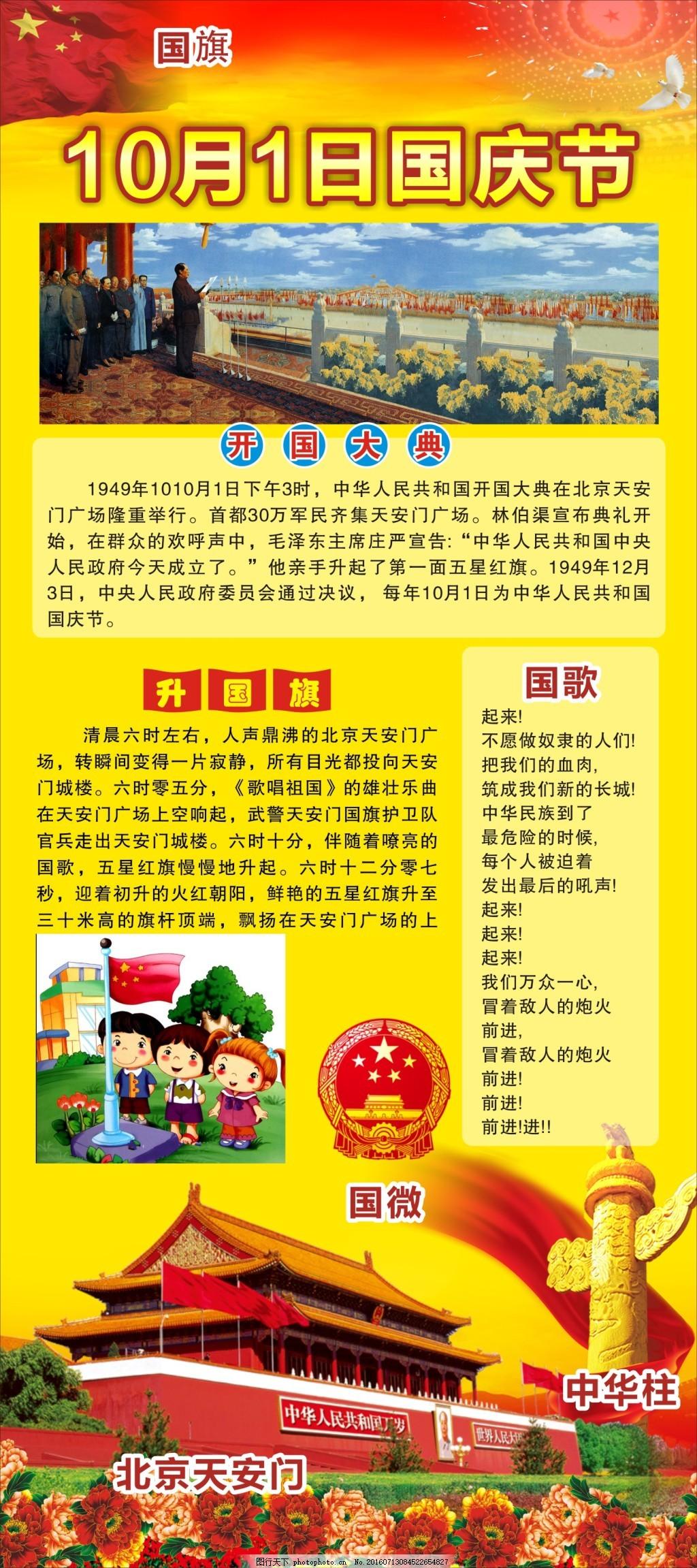 幼儿园国庆节海报