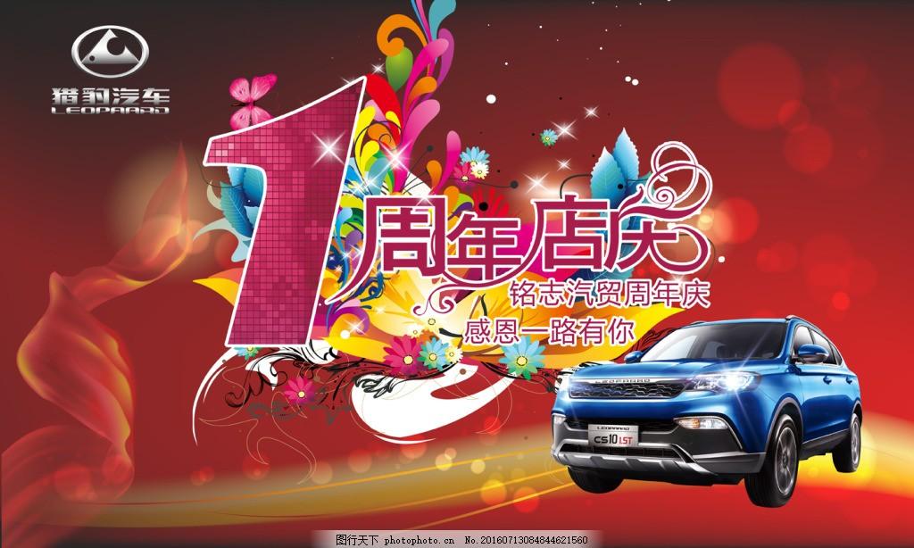 psd 背景模版 喷画 海报设计 1周年庆 猎豹汽车 促销 psd