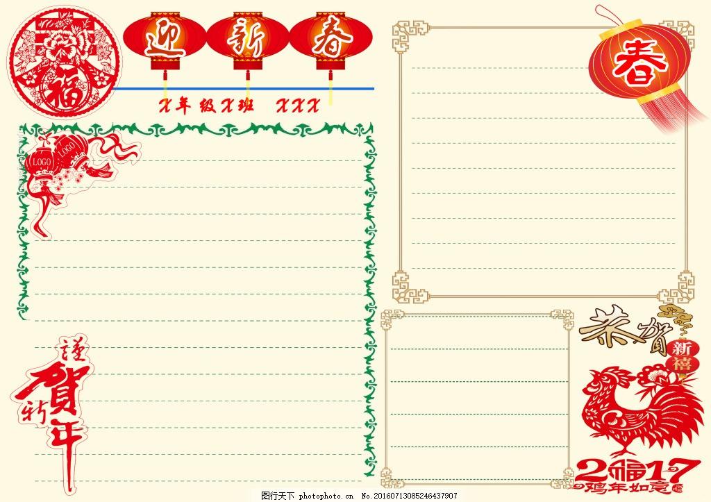 春节手抄报设计 手抄报模板 福 贺新年 迎新春