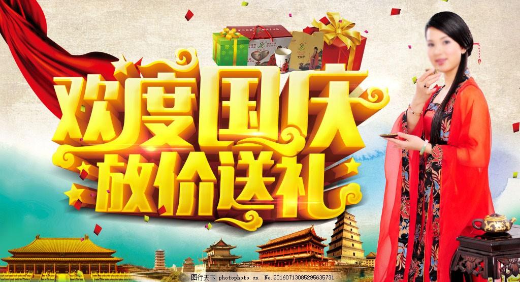 尤仙子 欢度国庆 放假送礼 国庆节海报 尤仙子中国梦健康梦