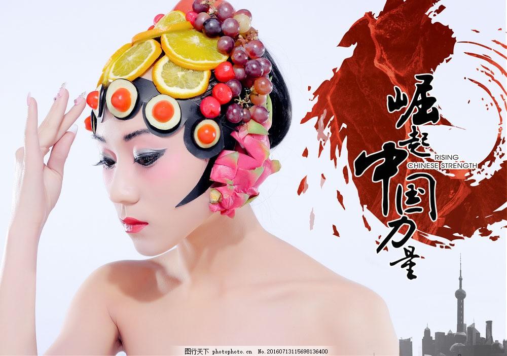 中国风戏曲美女图片
