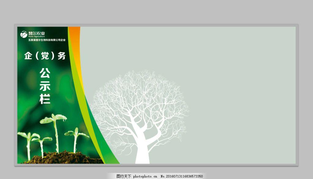 慧尔 企业 公示栏 树木 绿色背景 设计 广告设计 广告设计 80dpi psd