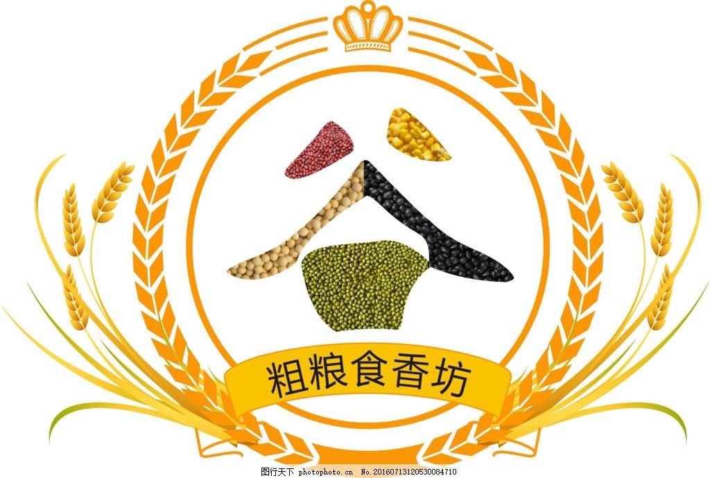 五谷logo 谷字设计 五谷 粗粮 标志设计麦穗 皇冠