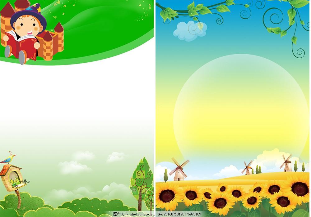幼儿园 幼儿园档案 可爱 卡通画 psd素材 广告设计 手绘画 儿童成长