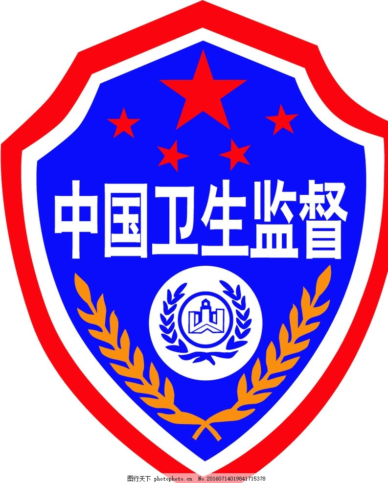 中国卫生监督标志 矢量 公共标识 公共标志图片
