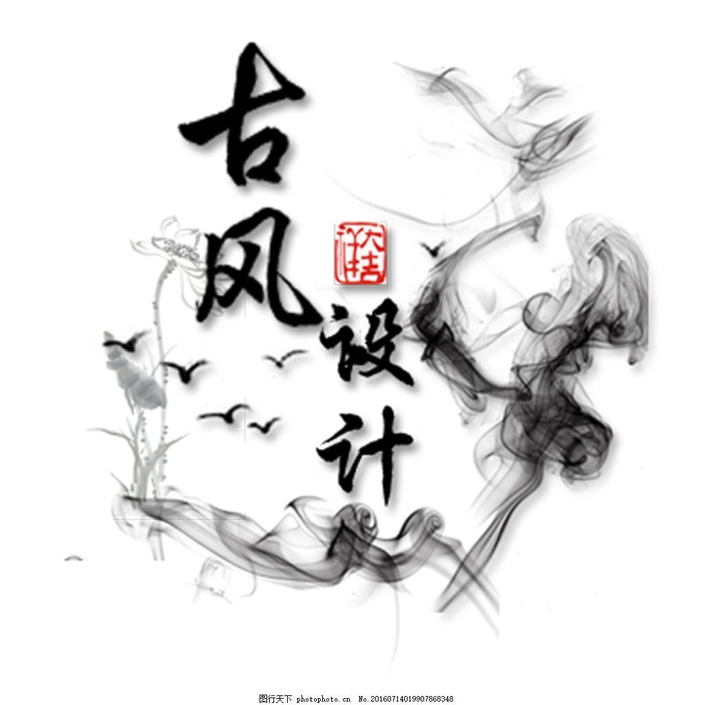 古风设计 中国风      水墨 荷花 文字 psd 白色 logo