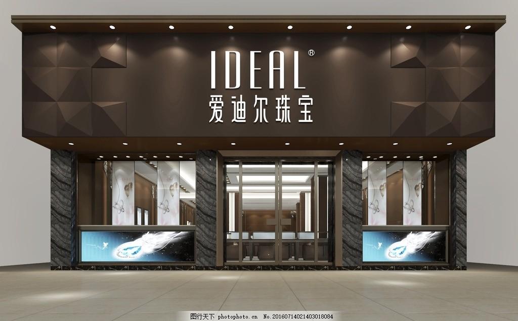 爱迪尔效果图 爱迪尔        3d 店铺 柜台 设计 3d设计 展示模型 300