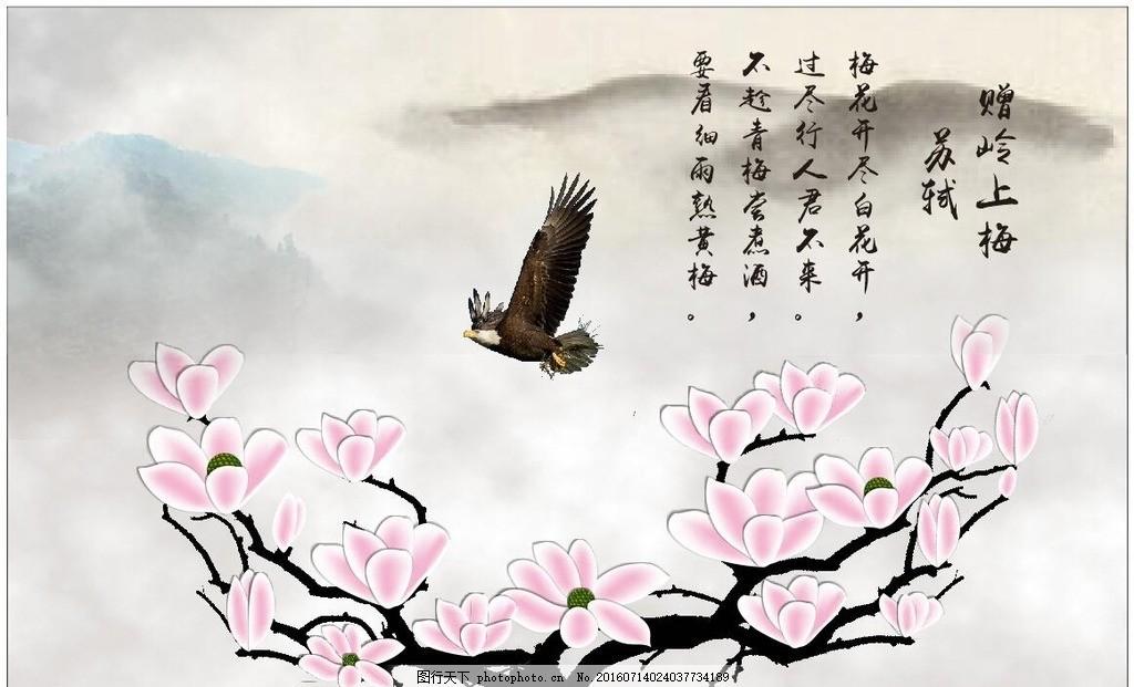 玉兰花 木兰花 中国风 淘宝海报 设计 风景画 山雾朦胧 风韵 古色古香