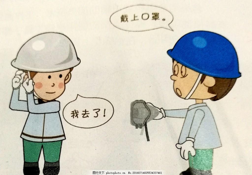 人    漫画 可爱 插画 卡通 插图 简笔画 卡通人物 卡通形象 119 消防