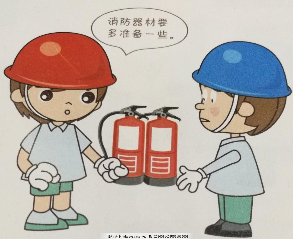 消防员卡通画