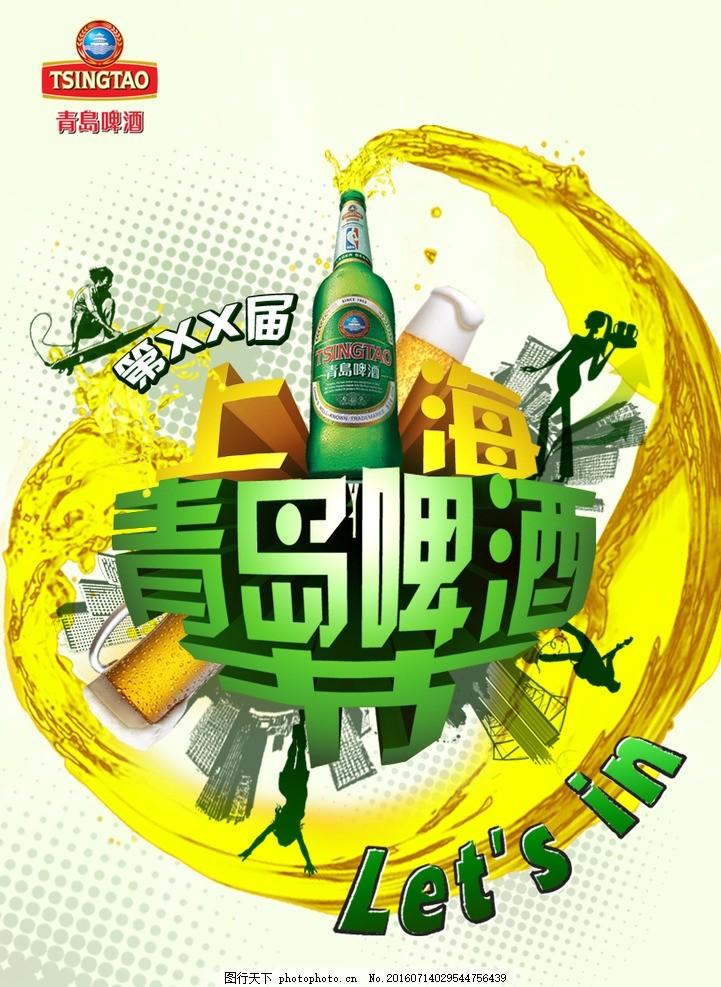 2011青岛啤酒节
