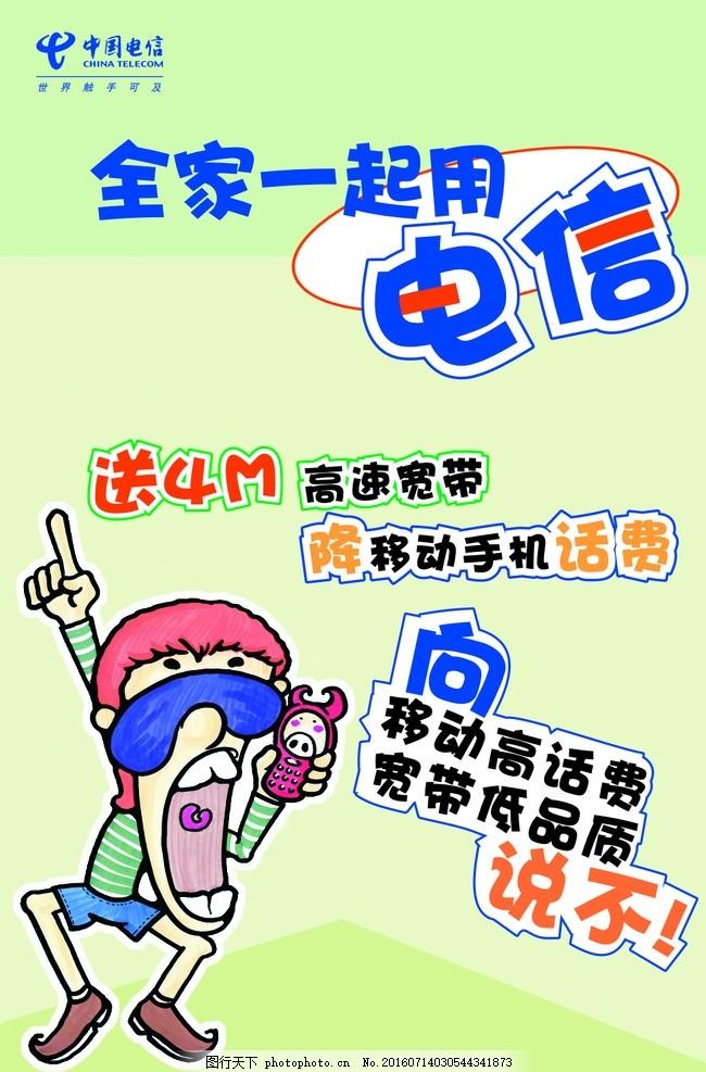 pop 海报 手绘pop海 手绘 pop海报字体 中国电信 一起用电信 设计