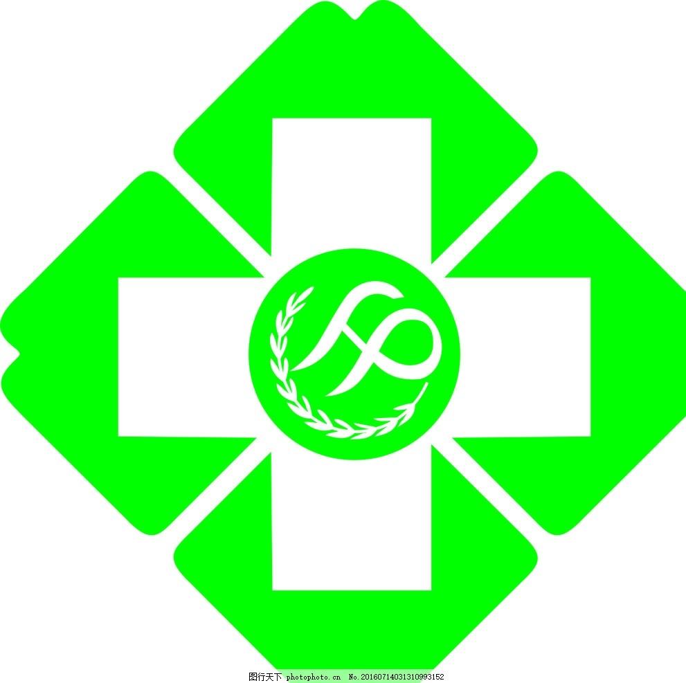 国家卫生计生委标识 最新 计生办 标志 标志图标 公共标识标志图片