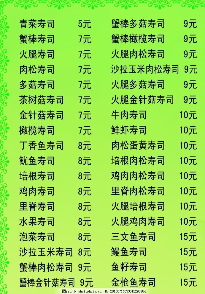 菜单 绿色背景 菜单 绿色 背景 寿司 花边 设计 psd分层素材 psd分层