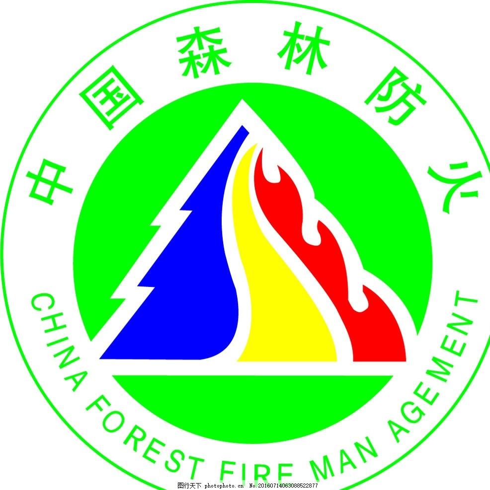中国森林防火 矢量 公共标识 标志图标 公共标识标志