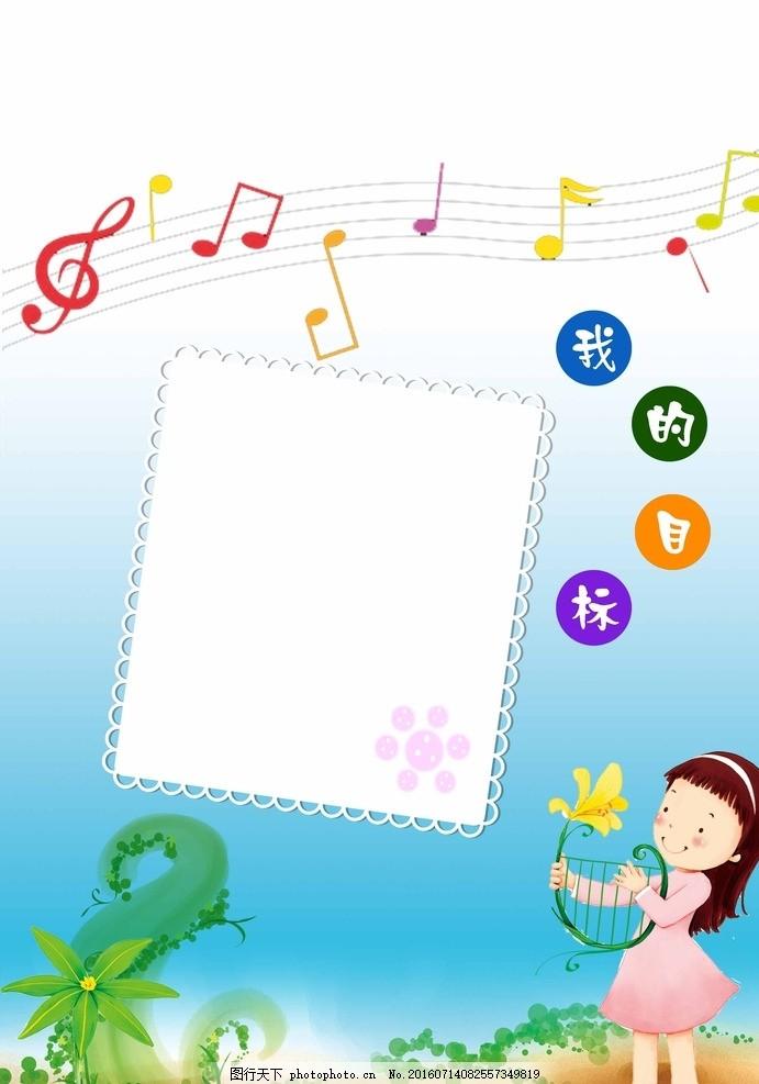 幼儿园海报 幼儿园墙画 幼儿园展板 幼儿园背景 幼儿园素材 幼儿园