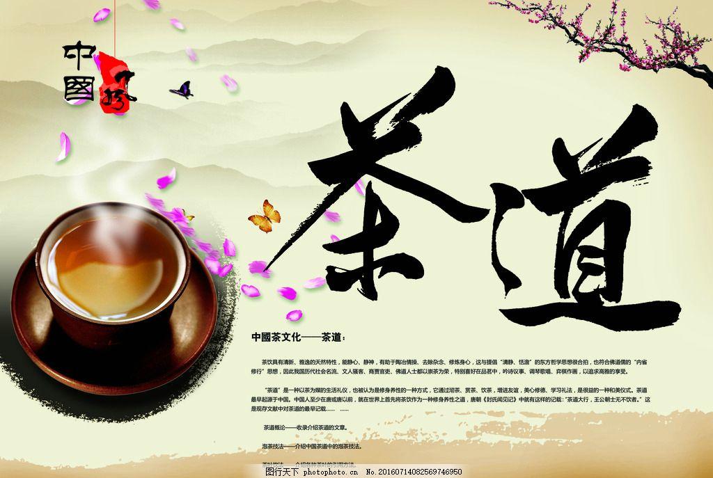 茶文化 茶叶 山水背景 古典背景 设计 广告设计 广告设计 300dpi psd
