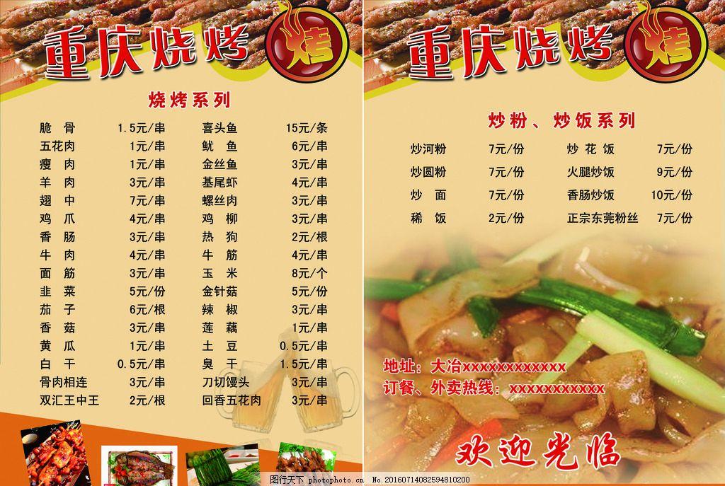 烧烤菜单 模版下载 羊肉串图片 炒粉图片 啤酒图片 文字 效果字体