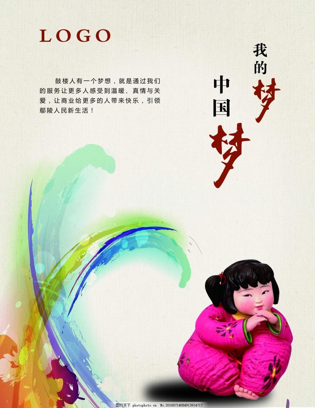 中国梦我的梦海报