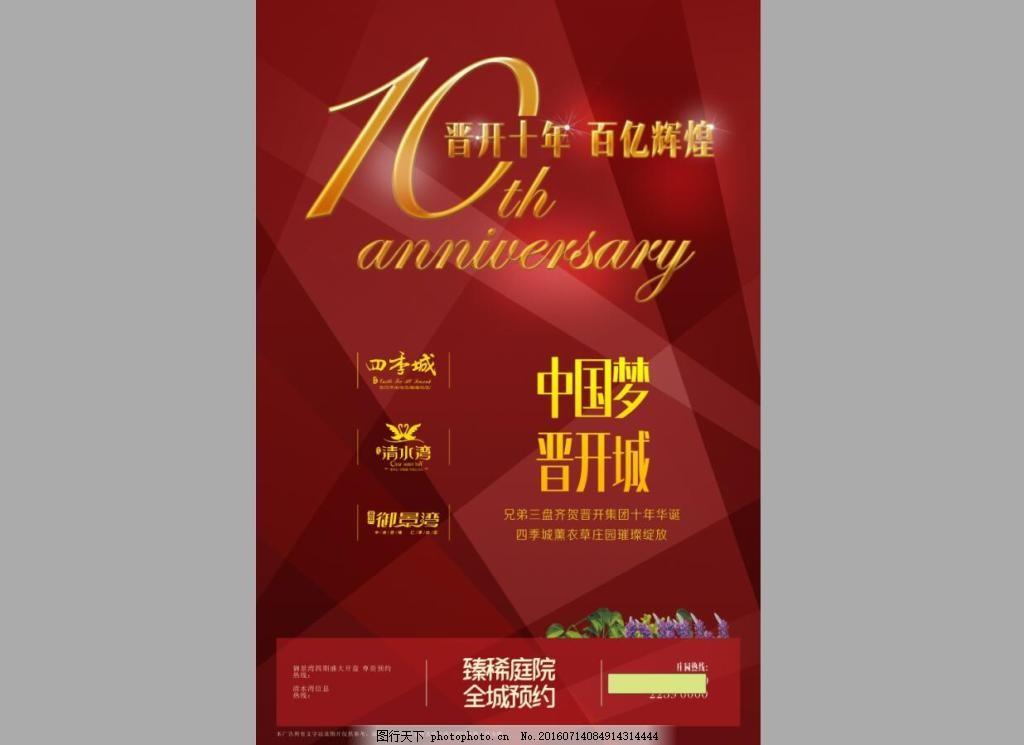 公司周年庆海报中国梦招贴